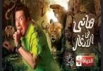هاني في الادغال الحلقة الحلقة 30 افضل مقاطع رمضان 2016