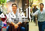 كليب محمد عساف - ايوه هغني 2015