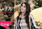 كليب يارا شباني - مدرس حب سوري اونلاين 2016