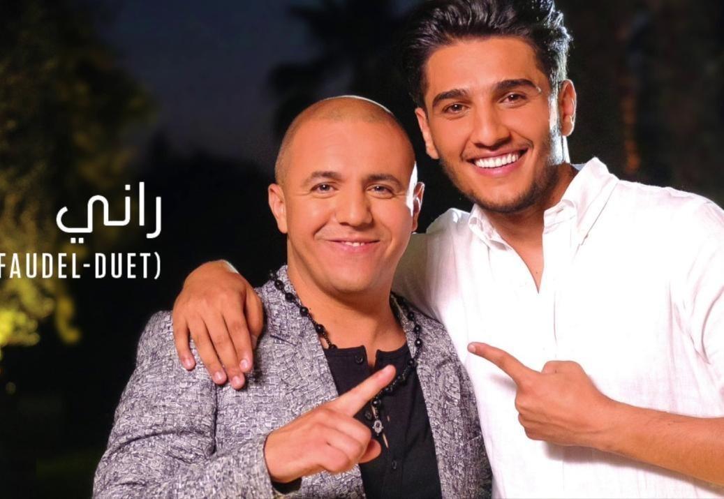 راني - محمد عساف وفضيل كليب 2017