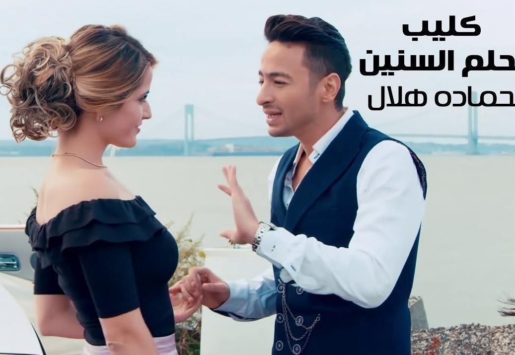 حلم السنين - حمادة هلال كليب 2018
