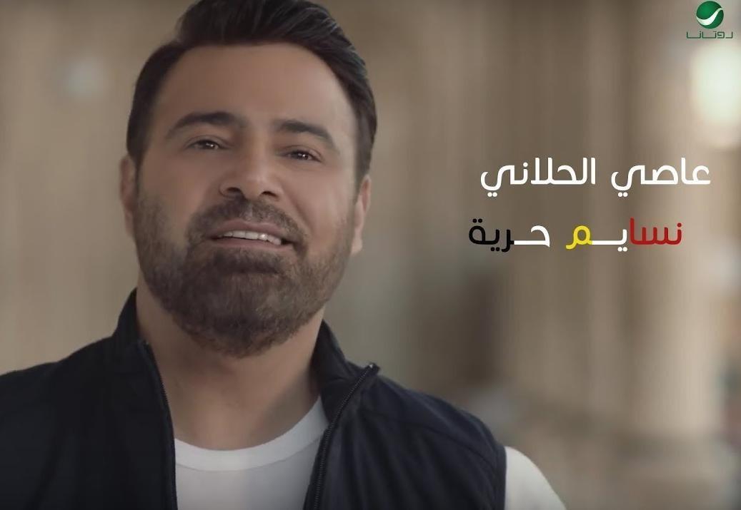 نسايم حرية - عاصي الحلاني كليب 2018