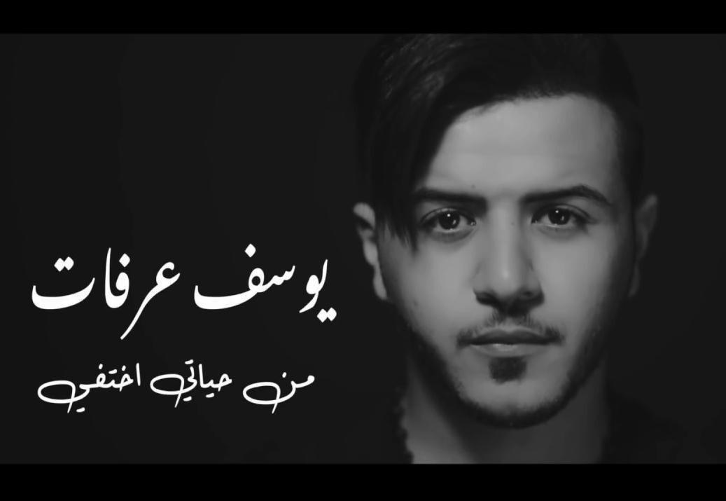 من حياتي اختفي - يوسف عرفات