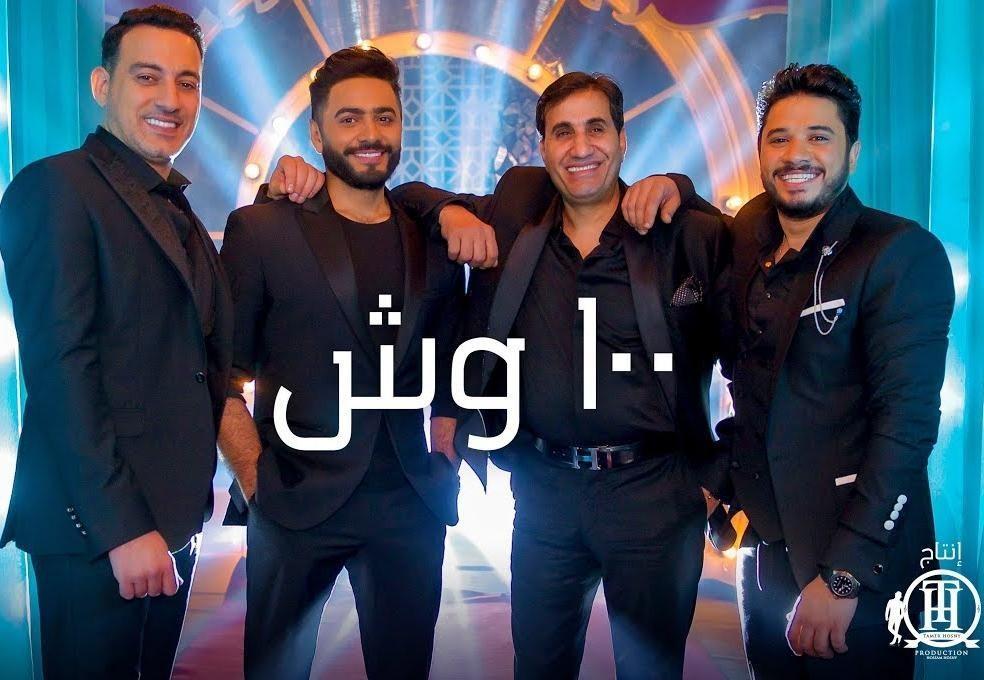 100 وش كليب تامر حسني ، احمد شيبا ، دياب ، مصطفي حجاج