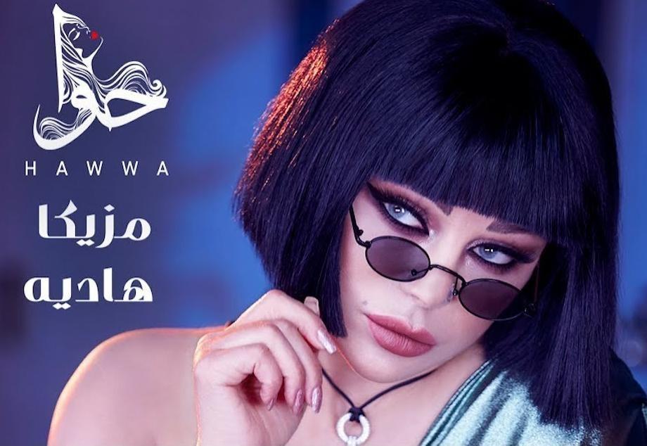 هيفاء وهبي - مزيكا هاديه كليب 2018