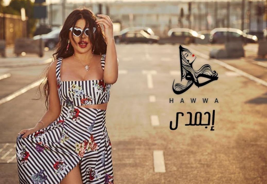 هيفاء وهبي - اجمدي كليب 2018