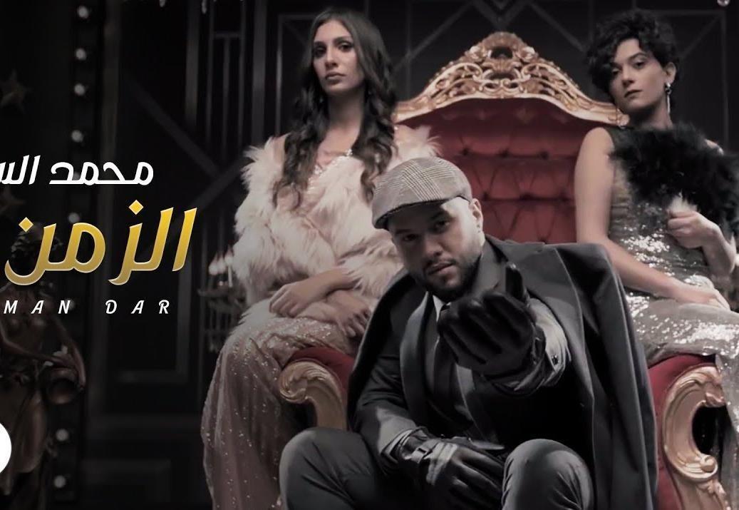 محمد السالم - الزمن دار كليب 2019
