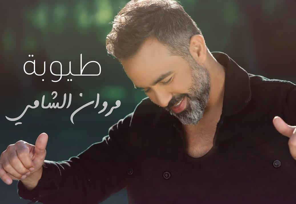 طيوبة - مروان الشامي كليب 2019