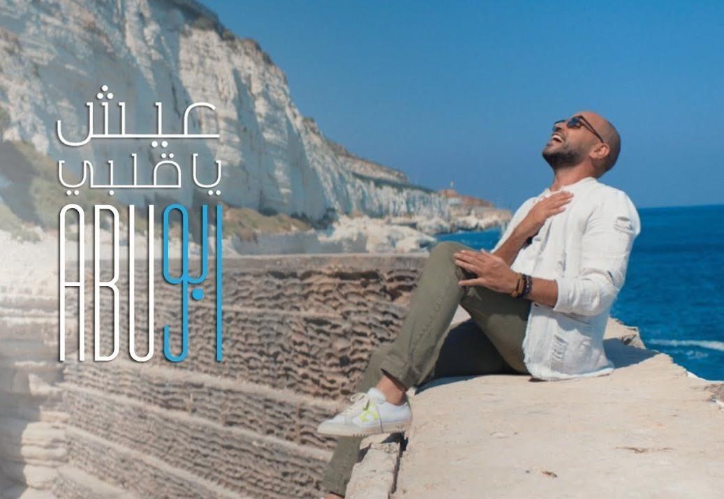 عيش يا قلبي - ابو كليب 2019