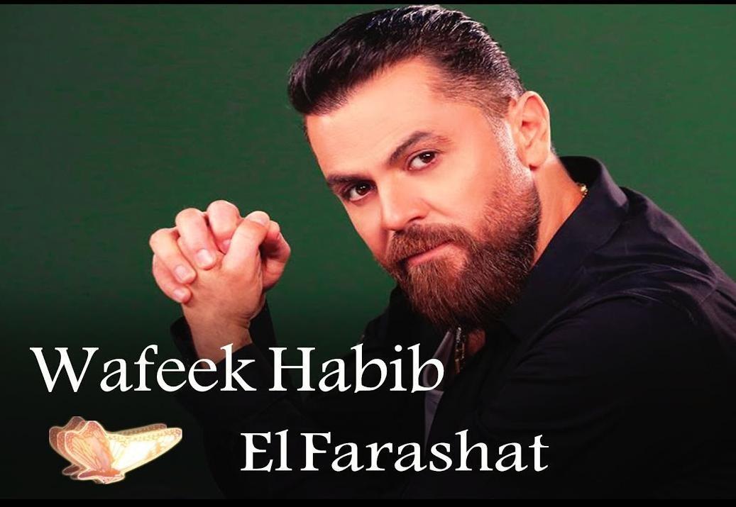 الفراشات - وفيق حبيب Wafeek Habib - Elfarashat كليب 2019
