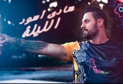 الليلة - هادي أسود كليب 2019