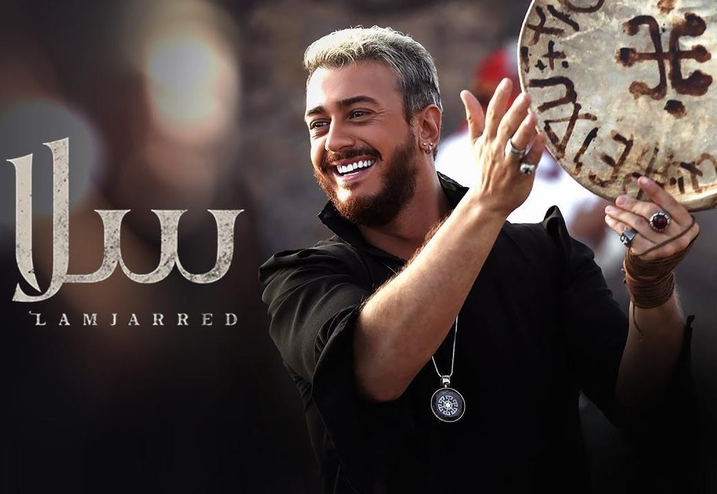 سلام - سعد لمجرد كليب 2019