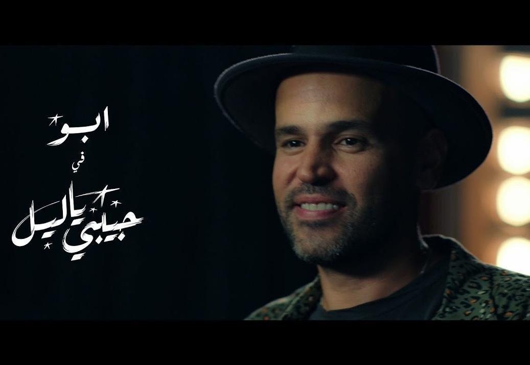 حبيبي يا ليل - ابو فيديو كليب 2019