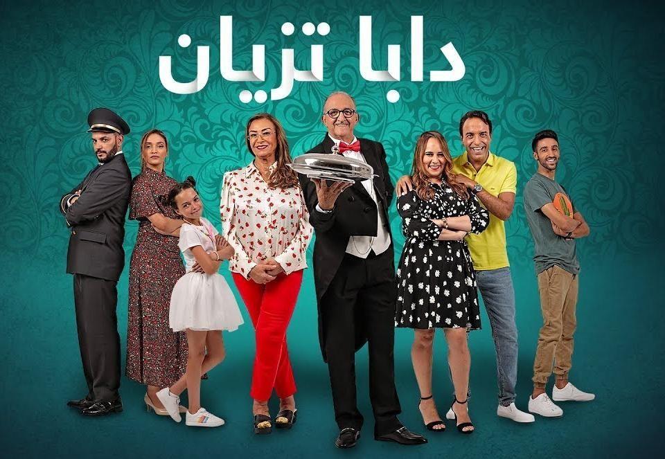 دابا تزيان - سعد لمجرد كليب 2019