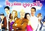 بالعربي سندريلا