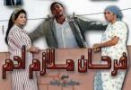 فيلم فرحان ملازم ادم HD انتاج 2005