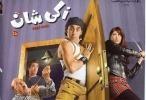 فيلم زكي شان HD اونلاين 2005