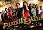 مشاهدة فيلم فيلم شارع الهرم كامل اون لاين مباشرة على العرب بدون تحميل