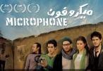 مشاهدة فيلم ميكروفون كامل اون لاين مباشرة على العرب بدون تحميل