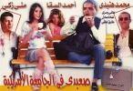 مشاهدة فيلم صعيدي في الجامعة الأمريكية dvd كامل اون لاين مباشرة على العرب بدون تحميل