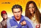 فيلم بيبو وبشير HD كامل اون لاين مباشرة على العرب بدون تحميل