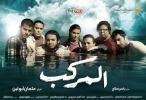 مشاهدة فيلم المركب 2011 كامل اون لاين مباشرة على العرب بدون تحميل