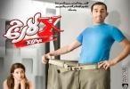 مشاهدة فيلم فيلم x لارج كامل 2012 اون لاين مباشرة على العرب بدون تحميل