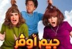 مشاهدة فيلم جيم اوفر كامل اون لاين مباشرة على العرب بدون تحميل
