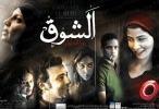 مشاهدة فيلم الشوق  2013 كامل اون لاين مباشرة كواليتي عالية على العرب بدون تحميل