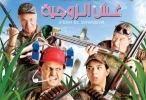 فيلم غش الزوجيه HD انتاج 2012