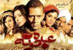 فيلم عبده موتة HD انتاج 2012