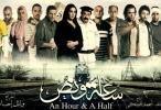 مشاهدة فيلم ساعة ونص كامل اون لاين مباشرة رمضان 2013 بجودة عالية بدون تحميل