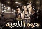 مشاهدة فيلم جوه اللعبة كامل 2013 اون لاين مباشرة بجودة عالية على العرب بدون تحميل