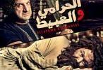 مشاهدة فيلم الحرامى والعبيط  كامل 2013 اون لاين مباشرة بجودة عالية على العرب بدون تحميل
