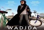 مشاهدة فيلم وجدة السعودي 2012 كامل اون لاين مباشرة بجودة عالية بدون تحميل