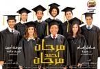 مرجان احمد مرجان فيلم مصري بجودة عالية