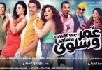 عمر وسلوى فيلم مصري كوميدي 2014 جودة عالية