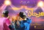 فيلم المهرجان كامل مصري غنائي اجتماعي 2014 اون لاين