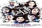 فيلم بتوقيت القاهرة كامل اونلاين 2015