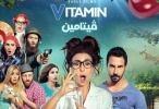 فيتامين فيلم لبناني 2015 - vitamin كوميدي