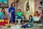 فيلم ظرف صحي كامل مصري كوميدي اونلاين 2015
