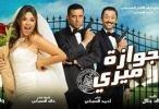فيلم جوازة ميري كامل كوميدي مصري اونلاين 2015