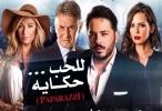 الفيلم العربي باباراتزي 2016 - Paparazzi بطولة رامي عياش