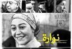 الفيلم العربي فيلم نوارة 2016  بطولة منة شلبي كامل