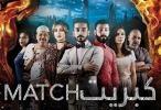 فيلم كبريت Match كامل HD اونلاين 2017