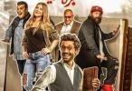 فيلم اطلعولي برة كامل HD اونلاين 2018