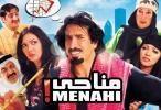 فيلم مناحي HD انتاج 2008