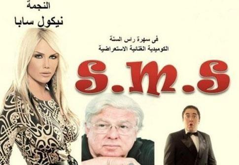 المسرحية الكوميدية SMS