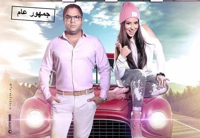 فيلم يا تهدي يا تعدي HD اونلاين 2017
