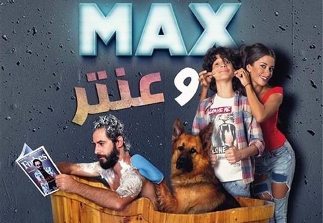 فيلم ماكس وعنتر HD اونلاين 2016